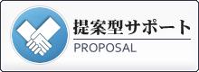 提案型サポートProposal