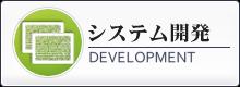 システム開発Development