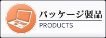 パッケージ製品Procucts