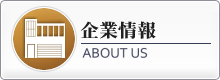 企業情報About us