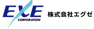 株式会社エグゼ